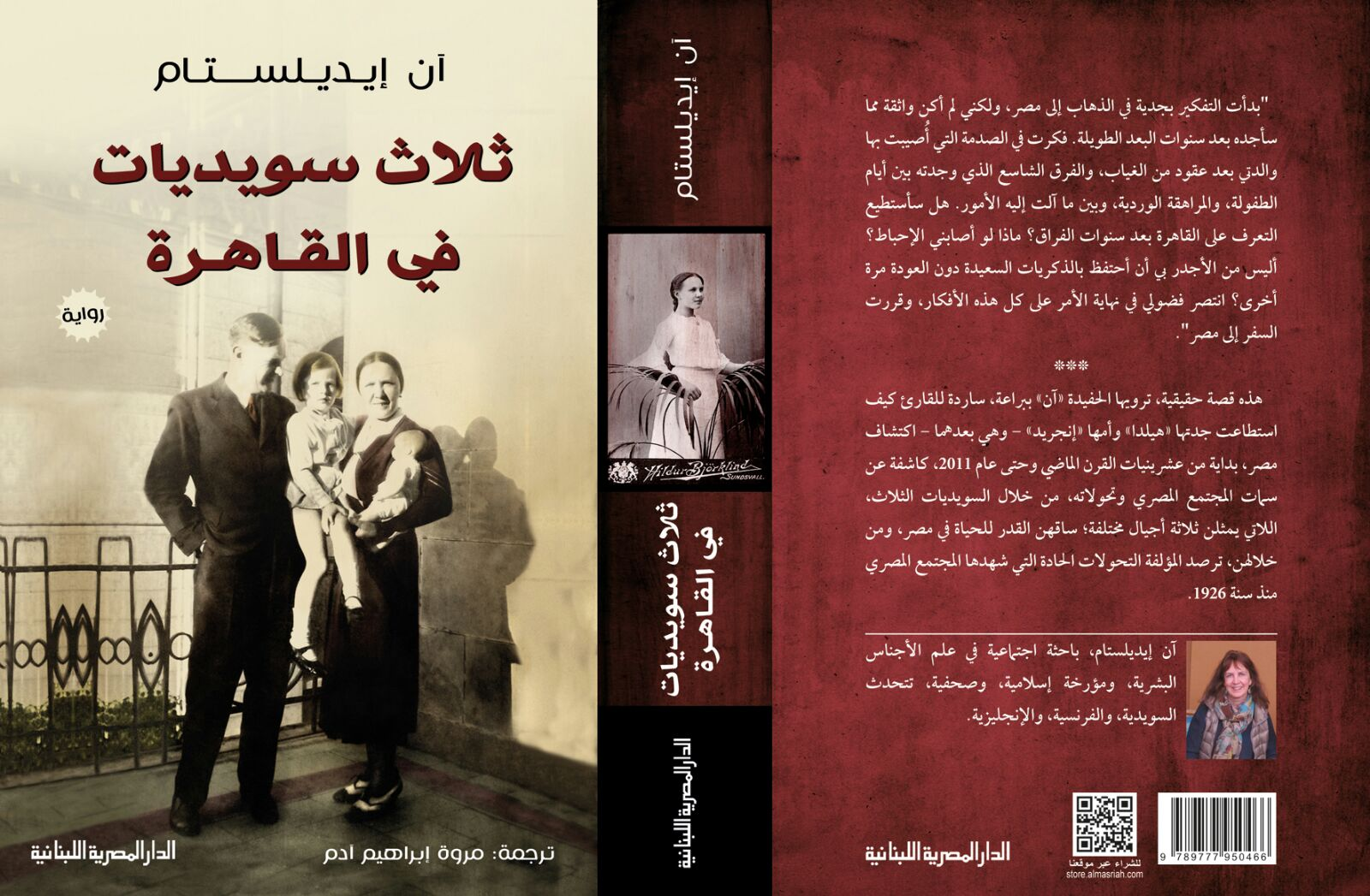 Arabic cover of Three Ladies in Cairo
